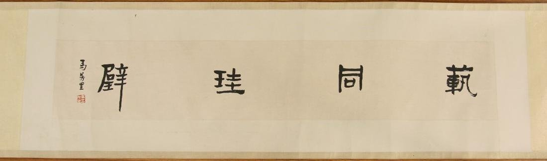 A LONG CHINESE HORIZONTAL PAPER HANGING PAINTING SCROLL - 2
