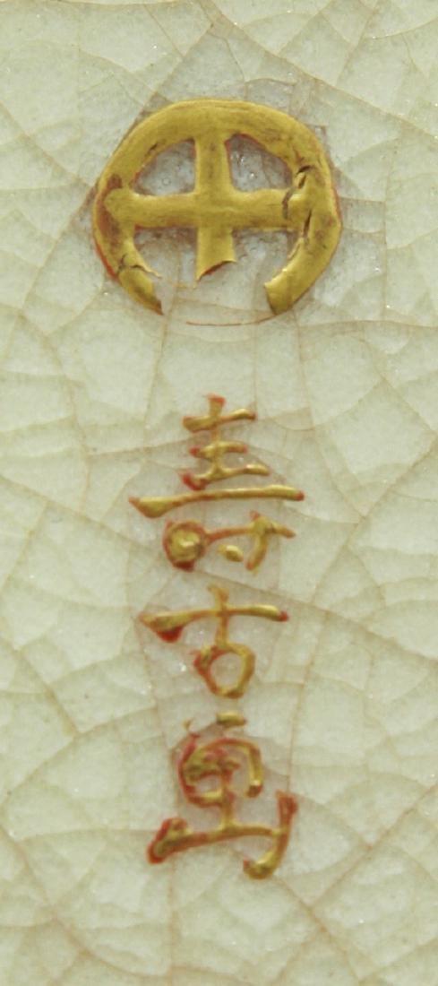 A Japanese Gilt Porcelain Vase - 4