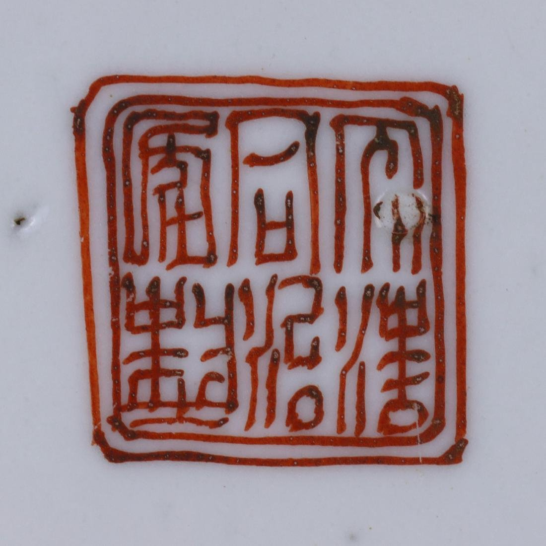 A CHINESE FAMILLE ROSE PORCELAIN PLATE - 3