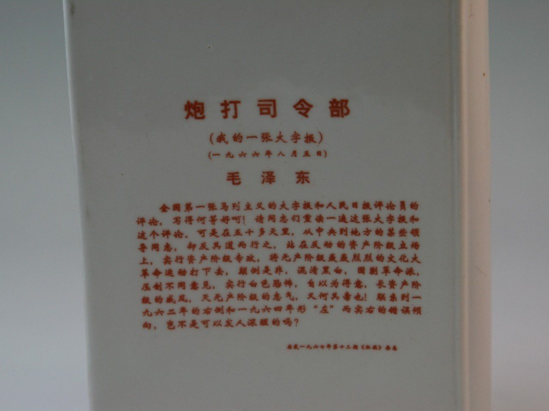 26: Chinese Cultural Revolution style porcelain book - 2