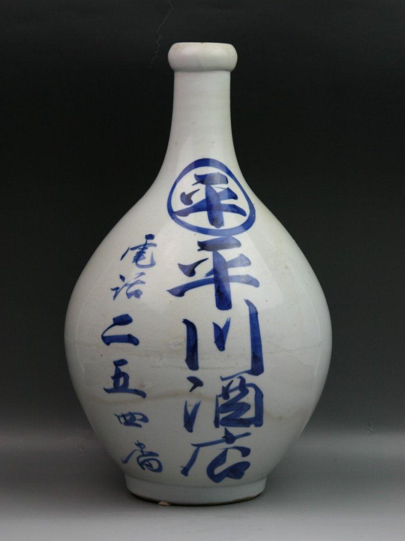 3: A Japanese Meiji Blue & White Sake Bottle