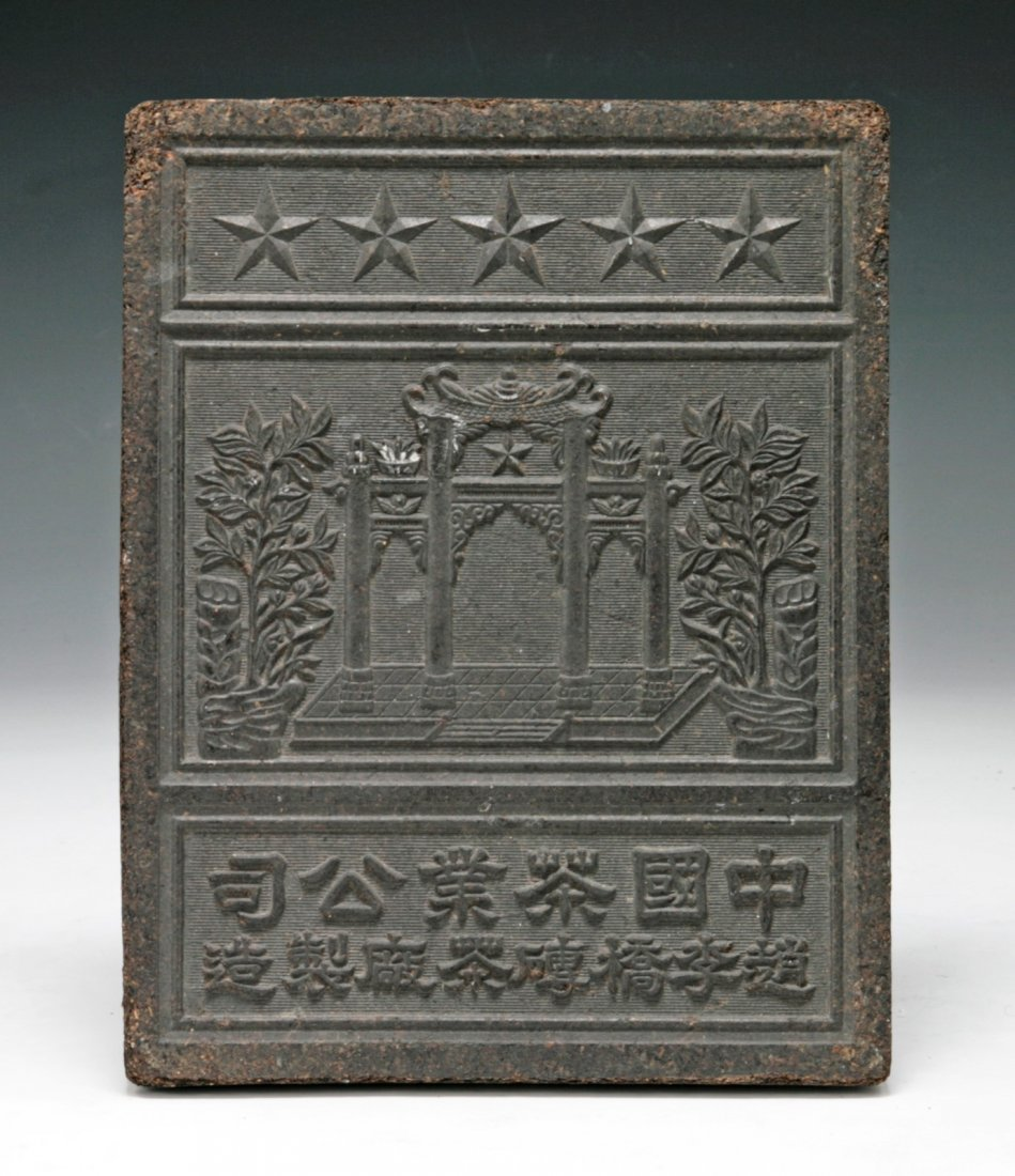 A Chinese Antique Tea Brick