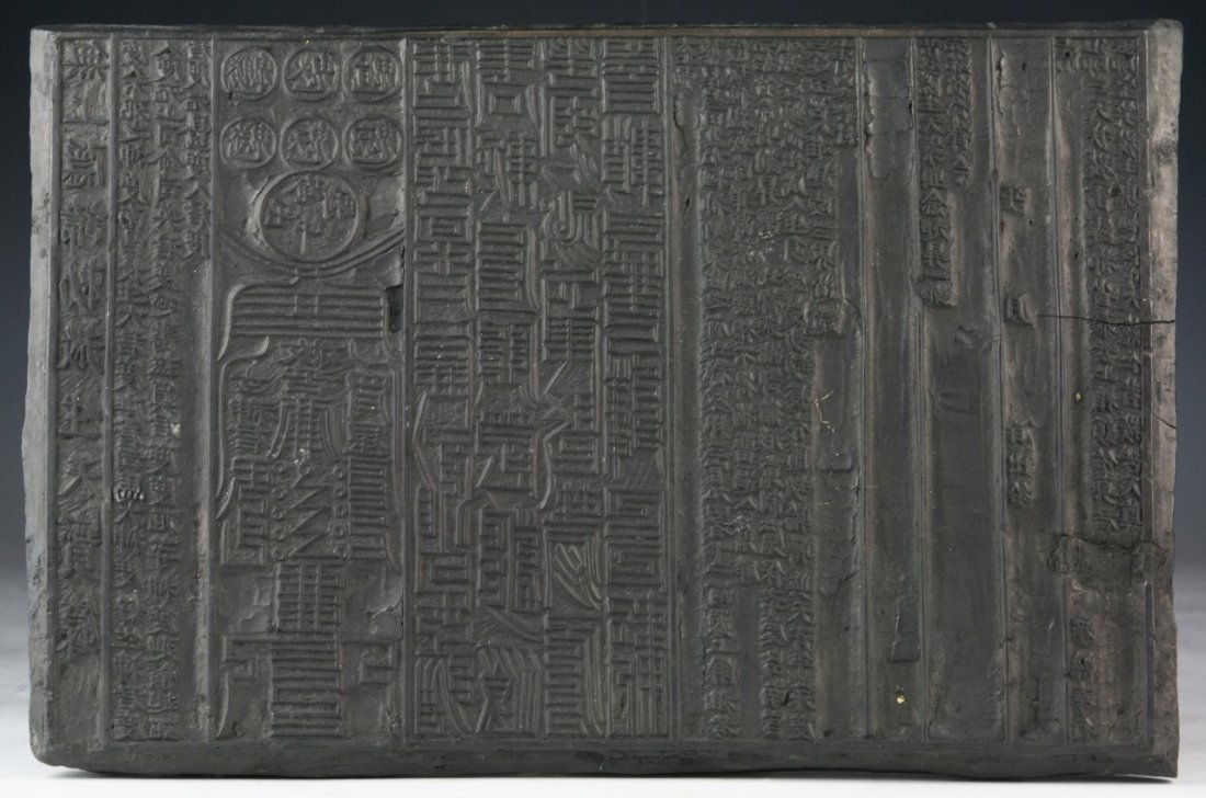 A Chinese Hardwood Printing Plaque - 3