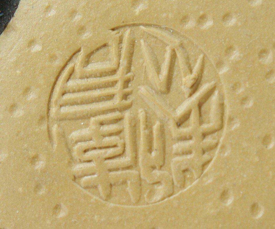 A Chinese Antique Yixing Zisha Teapot - 7