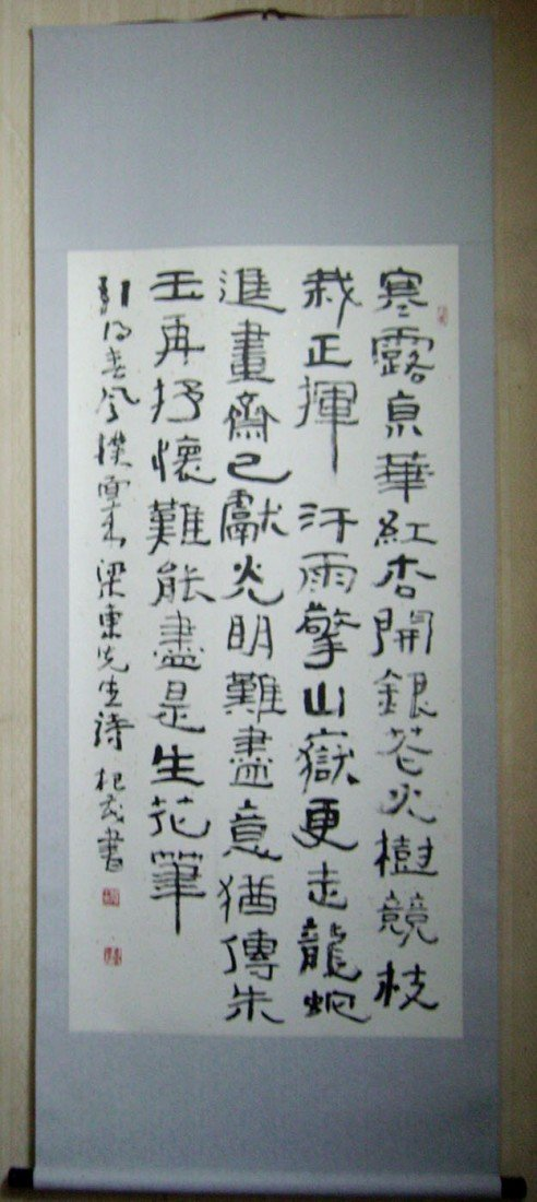 1: A Chinese Calligraphy Scroll ,attr to Li Geng Mao