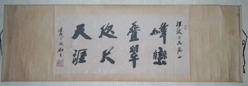 6: A Chinese Calligrphy Scroll ,attr to Xu Hong Shen  ,