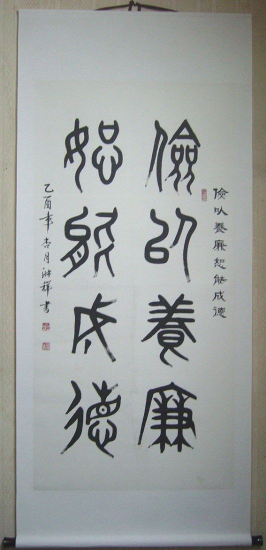 10: A Chinese Calligrphy Scroll ,attr to Deng Shu Xiang