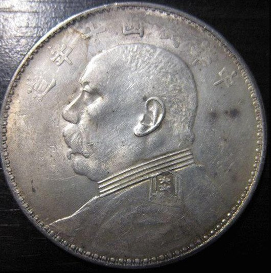 2: An  Antique Chinese Silver Coin
