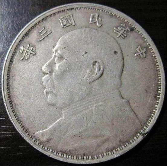 3: An  Antique Chinese Silver Coin