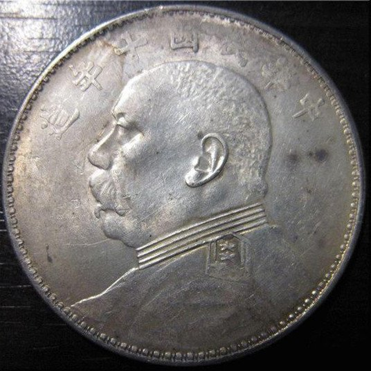 4: An  Antique Chinese Silver Coin