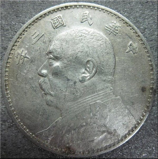 6: An  Antique Chinese Silver Coin
