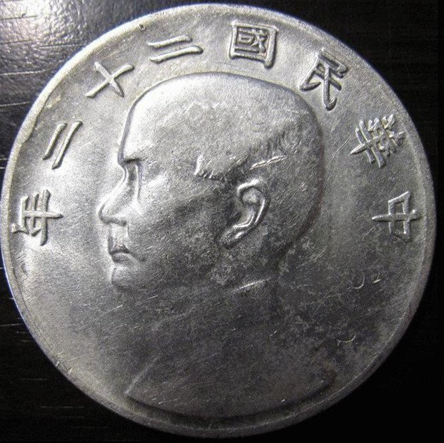 9: An  Antique Chinese Silver Coin