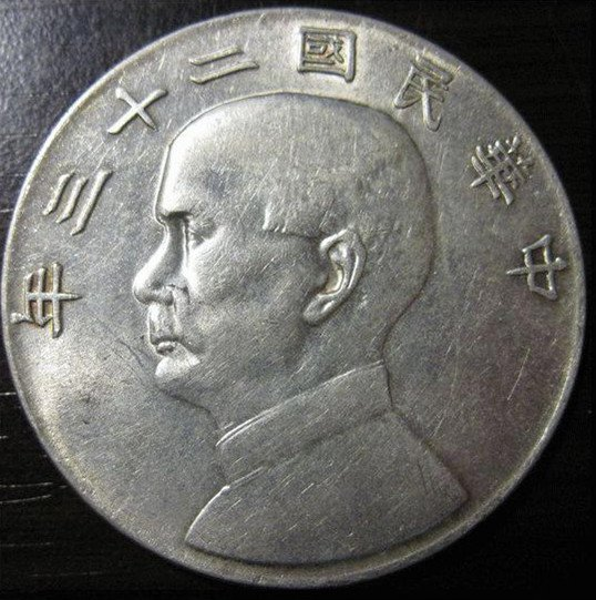 10: An  Antique Chinese Silver Coin