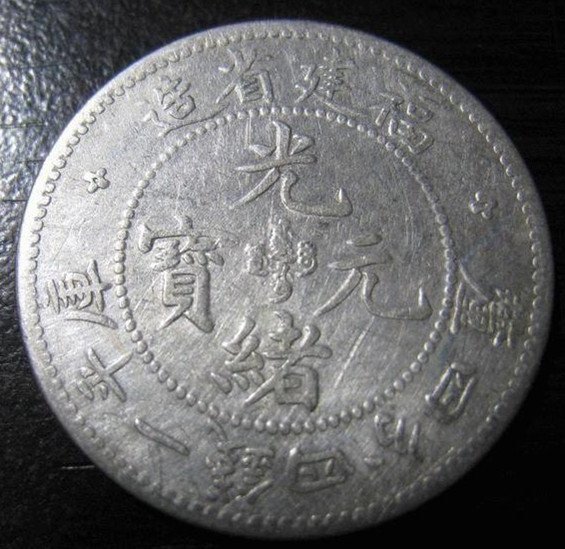 13: An  Antique Chinese Silver Coin