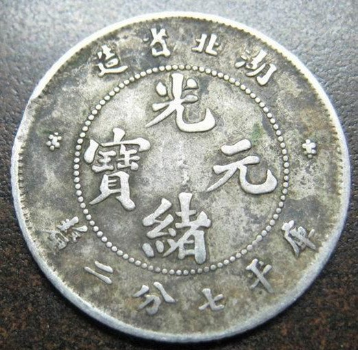 15: An  Antique Chinese Silver Coin