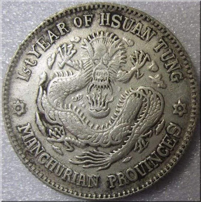 16: An  Antique Chinese Silver Coin