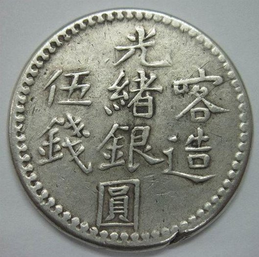 20: An  Antique Chinese Silver Coin