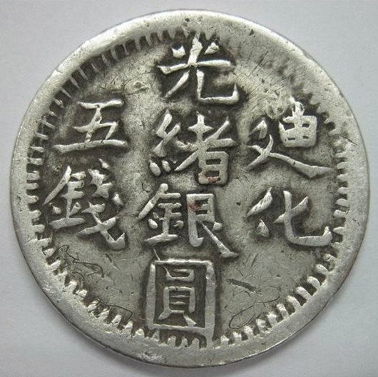 21: An  Antique Chinese Silver Coin