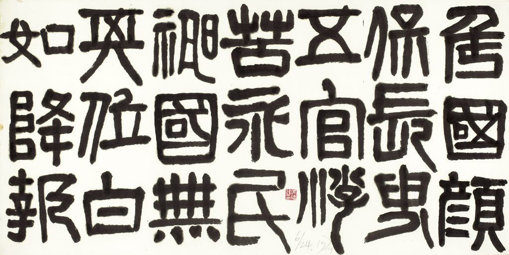 SHIY De-jinn (Taiwanese, 1923-1981)
