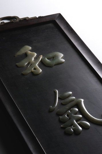 A Pair of Black Lacquer Wall Plaques with Jade