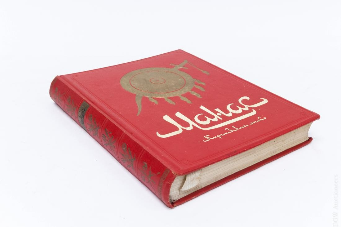 Russian Volume, Manas, Kyrgyz Epic, 1946.