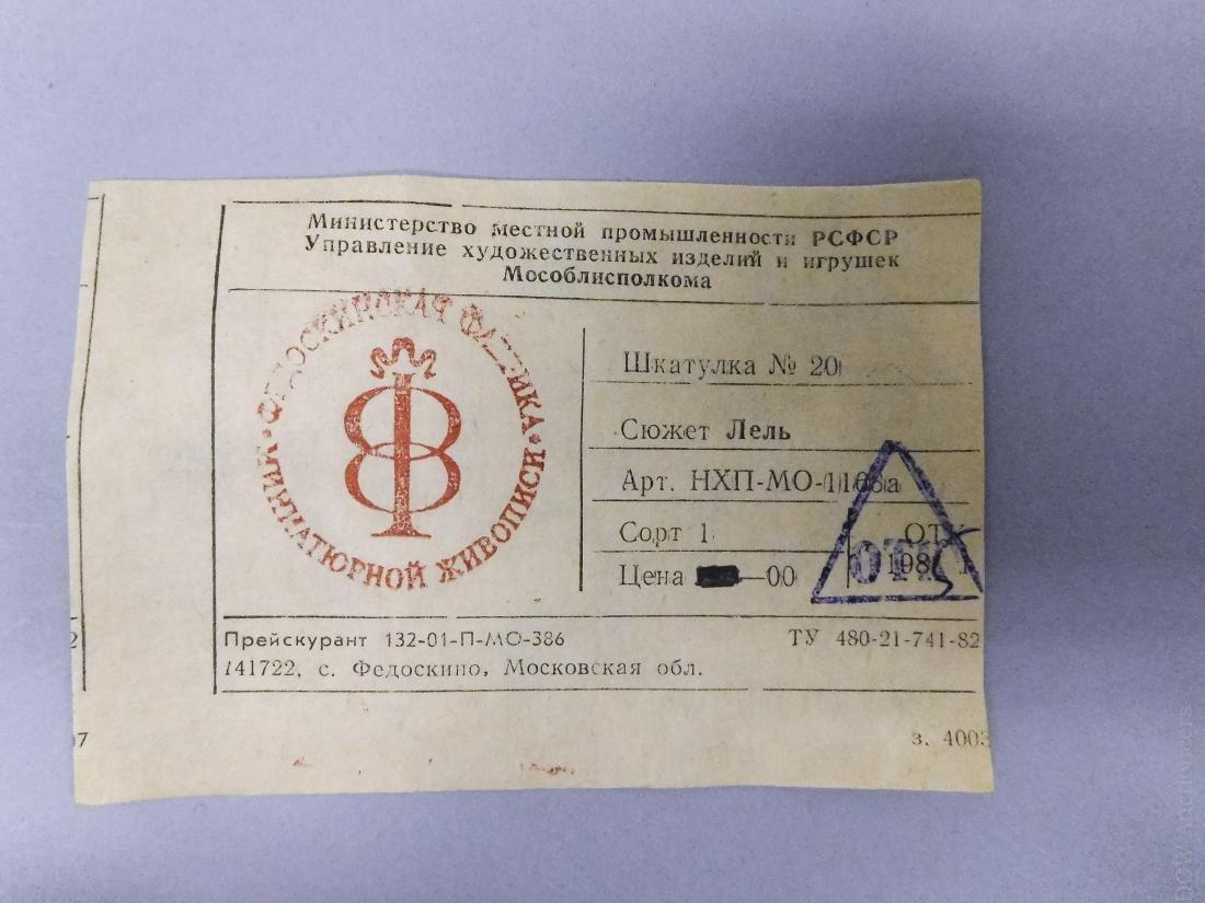 Gudkova Fedoskino Russian Lacquer Box. - 4