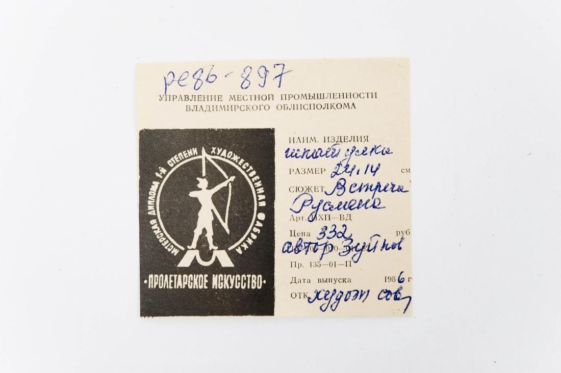 Zuykov Mstera Russian Lacquer Box. - 6