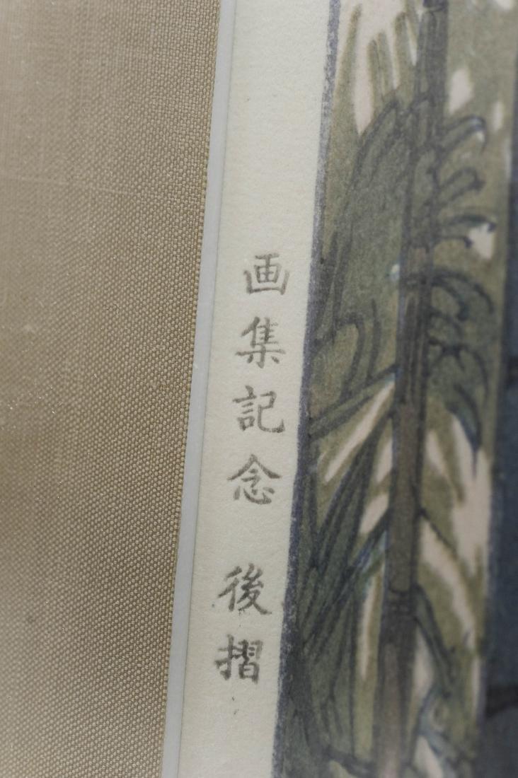 "Hiroshi Yoshida Wood Block Print, ""Bamboo Wood"". - 2"