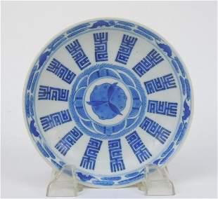 Chinese Tongzhi Blue and White Porcelain Bowl.