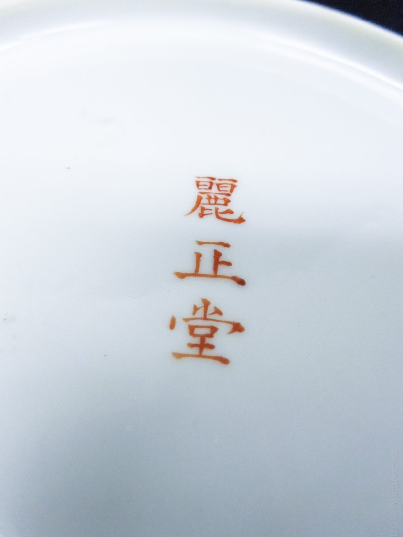 Chinese Porcelain Plate, possibly 18th C. - 3