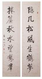 A Calligraphy Couplet by Qi Gong(1912~2005)