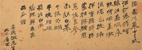 ZHANG DAQIAN(1899~1983), MENU FOR YUYUAN RESTAURENT