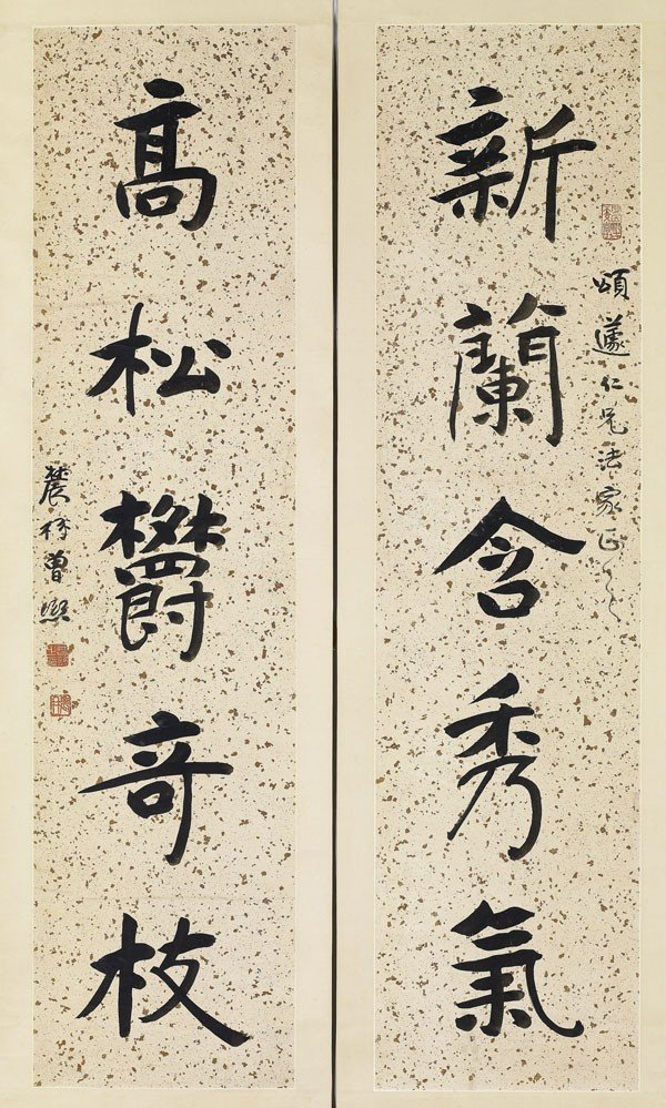 18: A Calligraphy Couplet by Zeng Xi