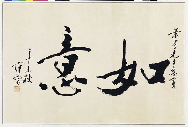 20: A Calligraphy by Fan Zeng