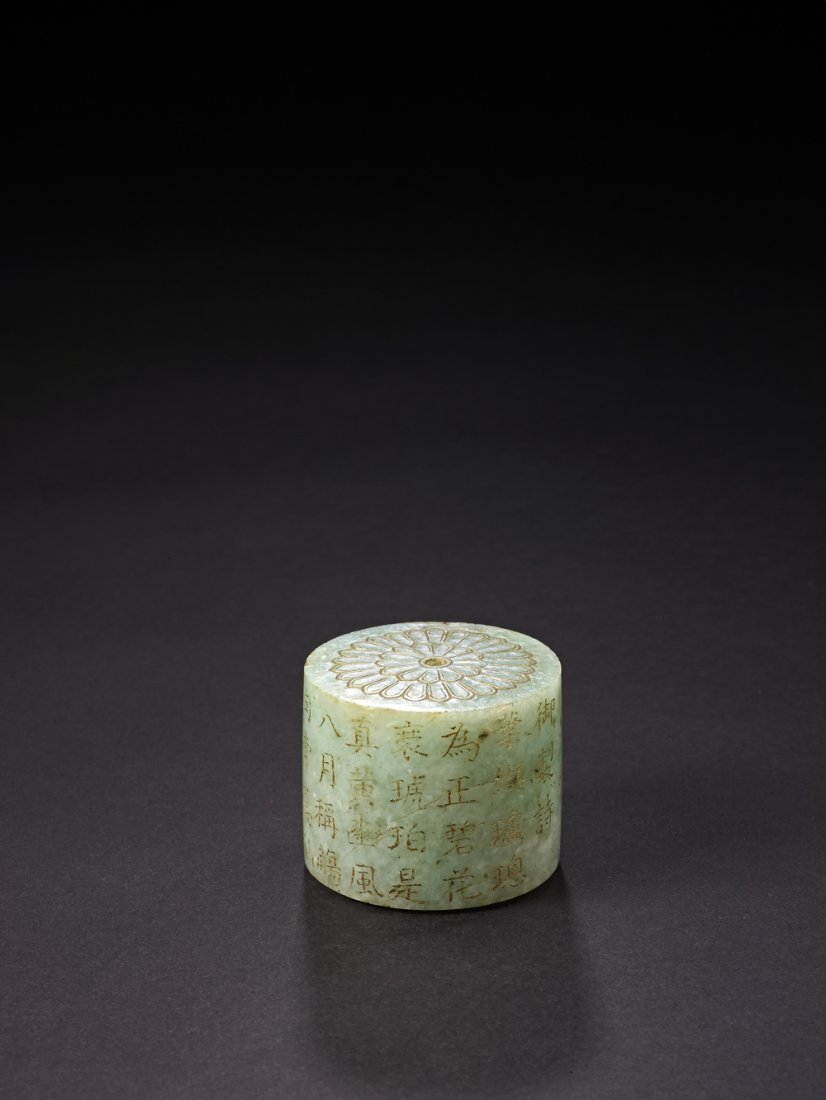 1: A Jadeite Box With Imperial Inscription
