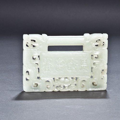 A WHITE JADE LOCK