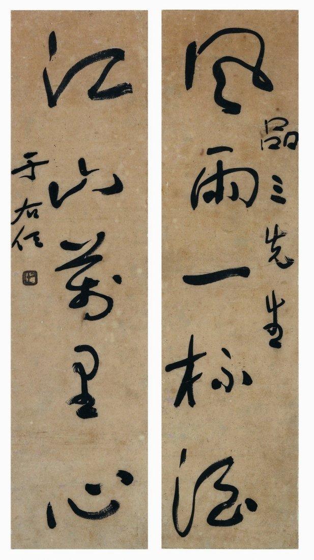 Yu Youren(1879~1964) Calligraphy