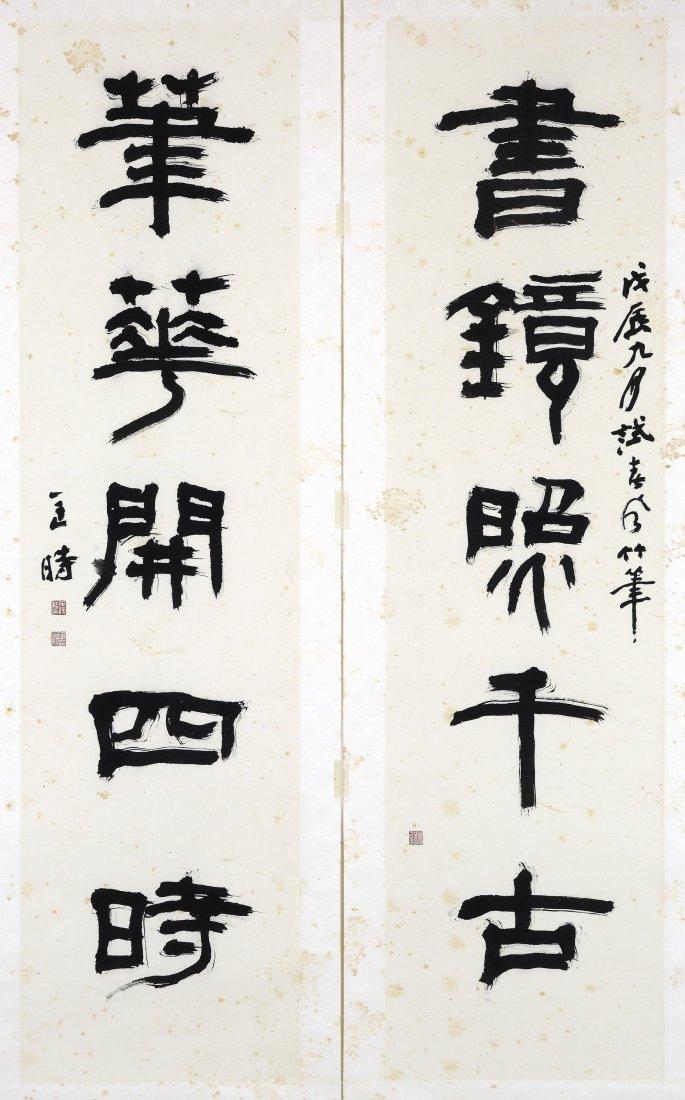 KUANG ZHONGYIN(b.1924), A CALLIGRAPHY COUPLET
