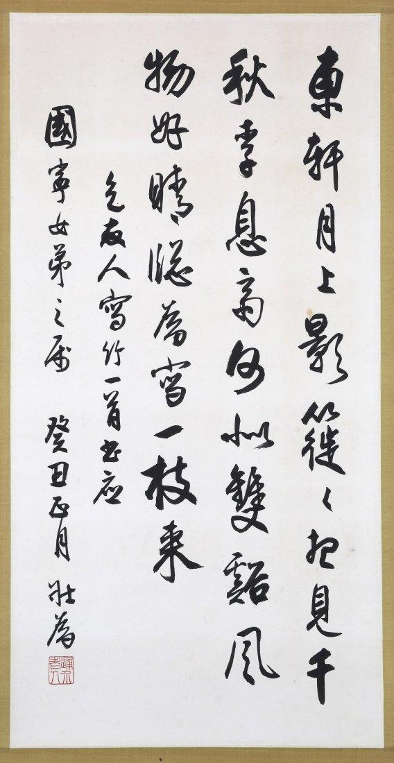 WANG ZHUANGWEI(1909~1998), CALLIGRAPHY