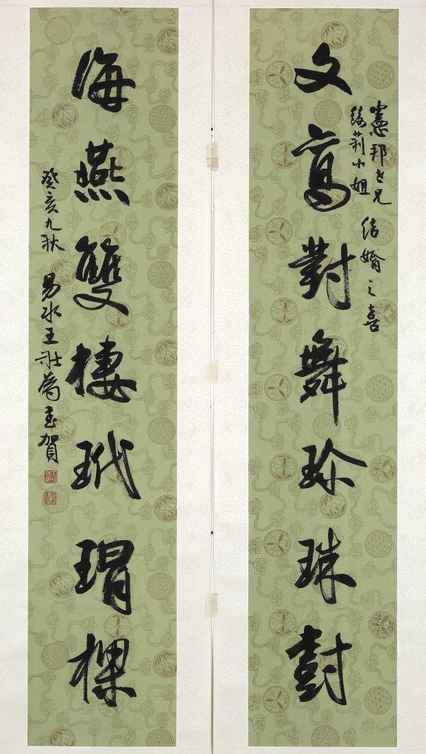 WANG YIMENG(1926~2002), CALLIGRAPHY