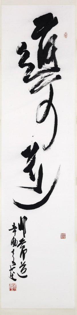 LI QIMAO(b.1925), CALLIGRPHY