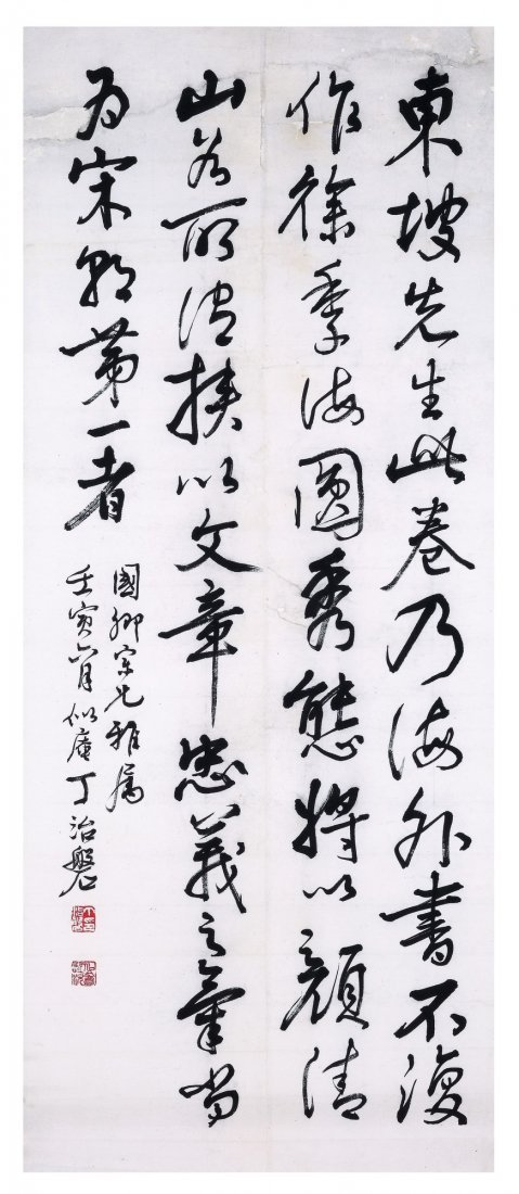 DING ZHIPAN(1894~1988), CALLIGRPHY