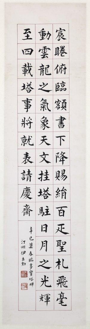 YI LIXUN(1856~1942), CALLIGRAPHY