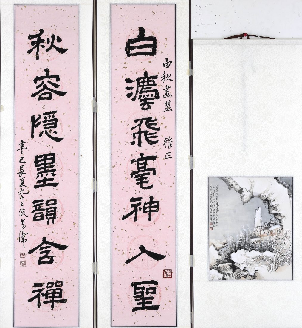 YU WEI(b.1910) , LANDSCAPE AND A CALLIGRAPHY COUPLET