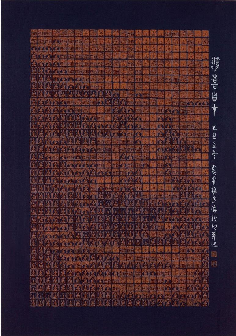 HUANG CHANG MING (b.1954) HAPPINESS