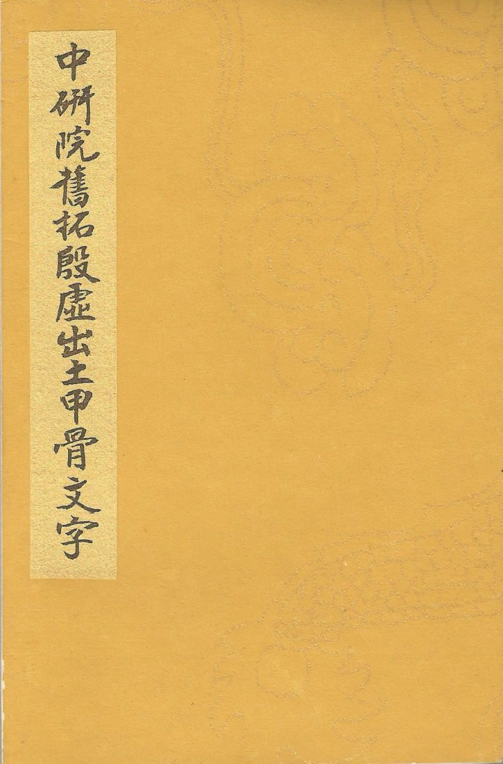 DONG YAN TANG (1895-1963) PAINTING