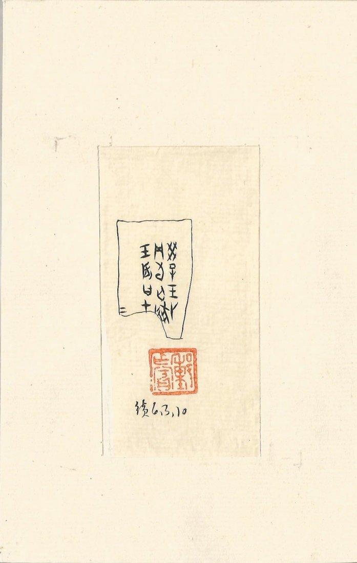 DONG YAN TANG (1895-1963) PAINTING - 2