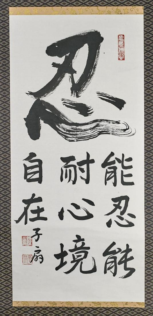 Two Japanese Calligraphy Works