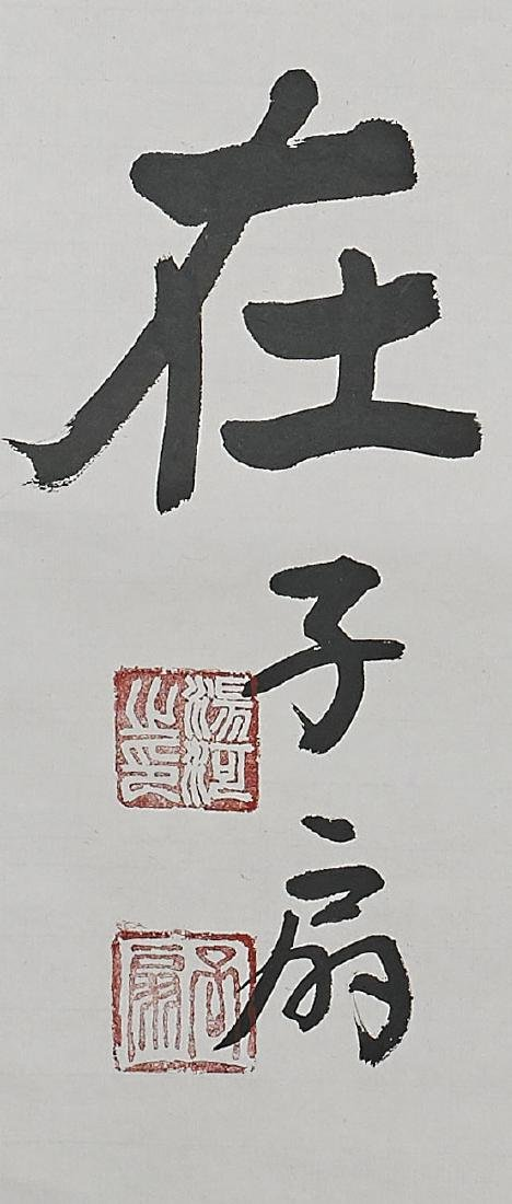 Two Japanese Calligraphy Works - 3