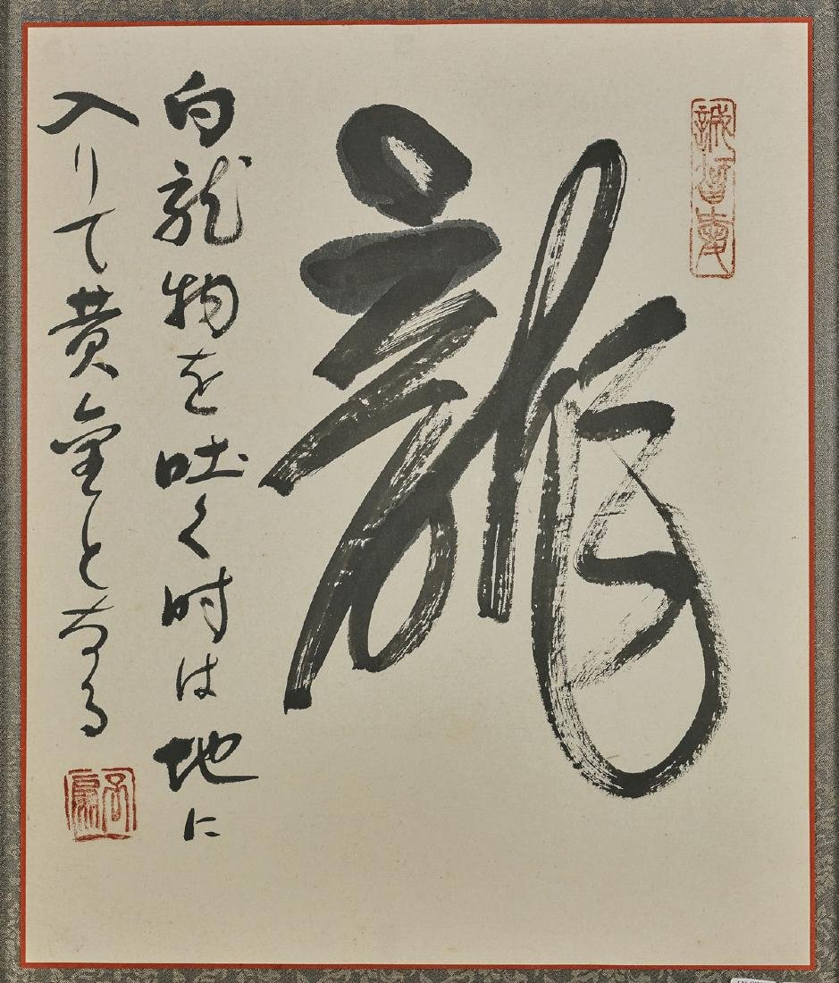 Two Japanese Calligraphy Works - 4